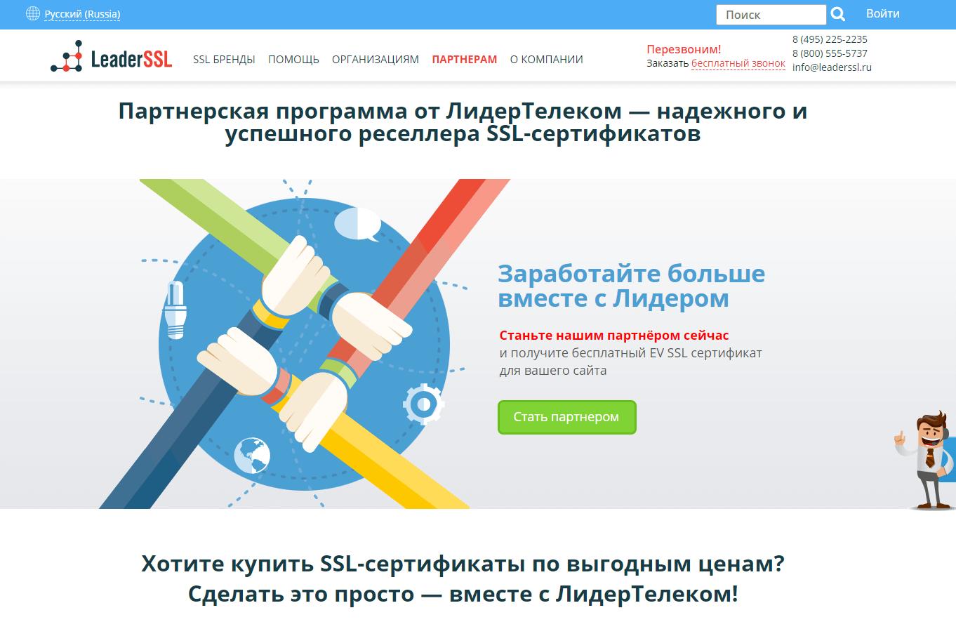 Партнерская программа ЛидерТелеком