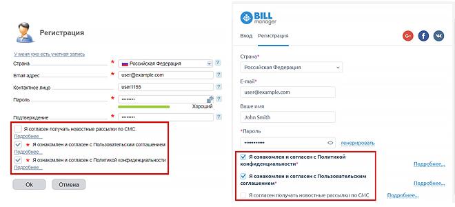 Формы регистрации в BILLmanager 5 и 6