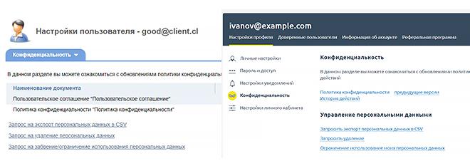 Настройки конфиденциальности в BILLmanager