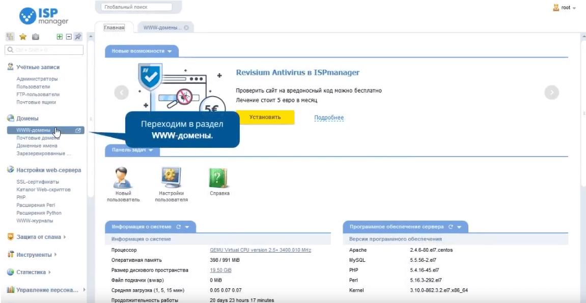 Как добавить еще один сайт на тот же хостинг перенос сайта на другой хостинг стоит