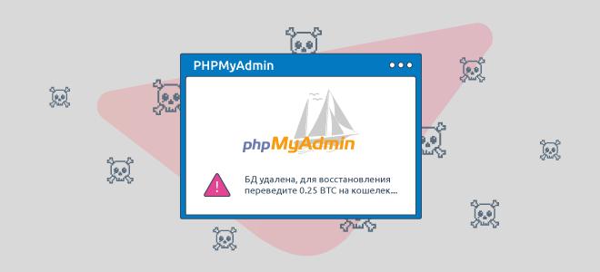 Защитите phpMyAdmin, чтобы не потерять данные