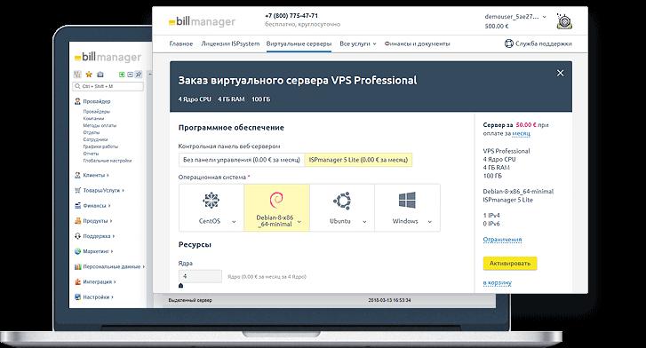 Веб биллинг для хостинга ucoz цены на хостинг