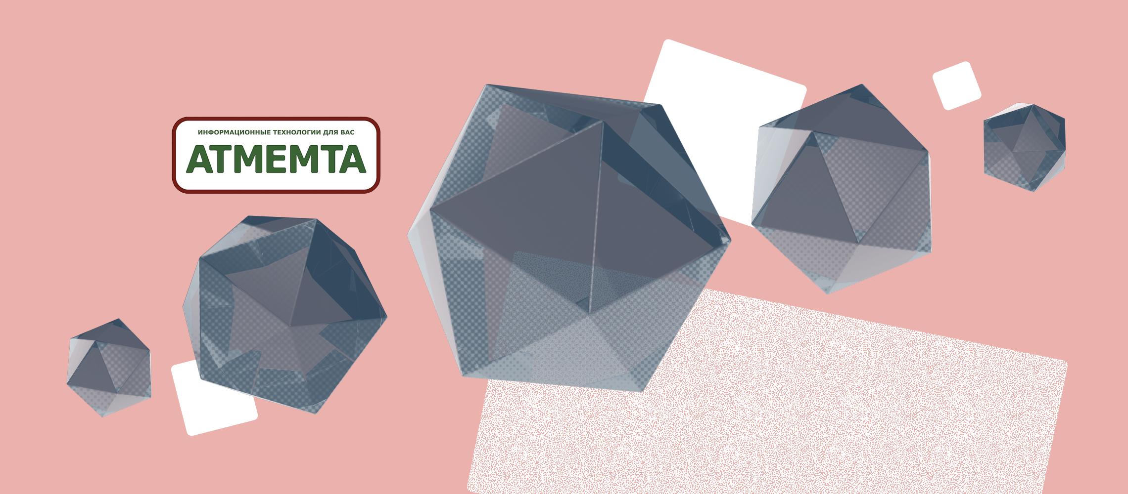 Снизить стоимость владения IT-активами. Почему IT-компания АТМЕМТА открыла хостинг с VMmanager