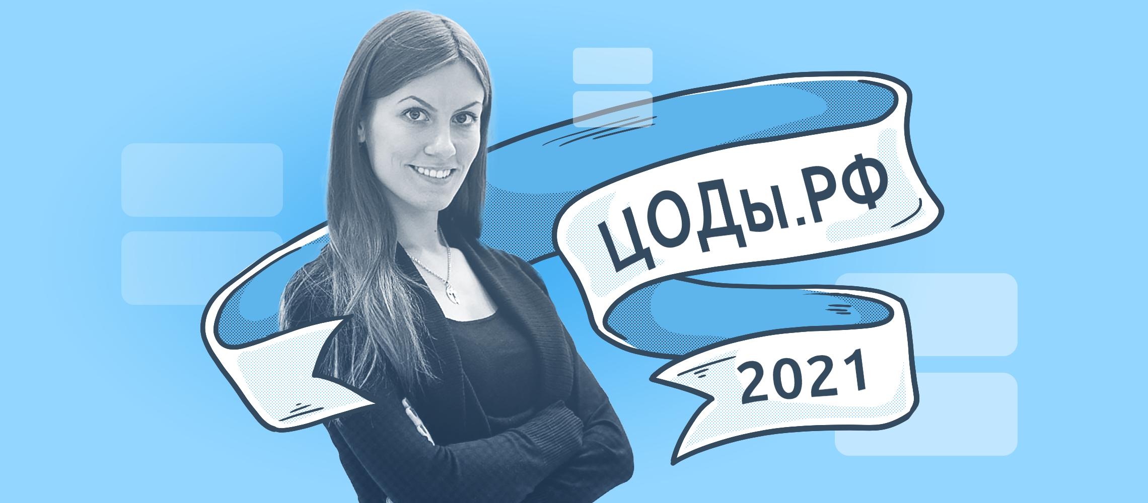 Руководитель DCImanager Наталья Царёва стала участником национальной премии ЦОДы.РФ