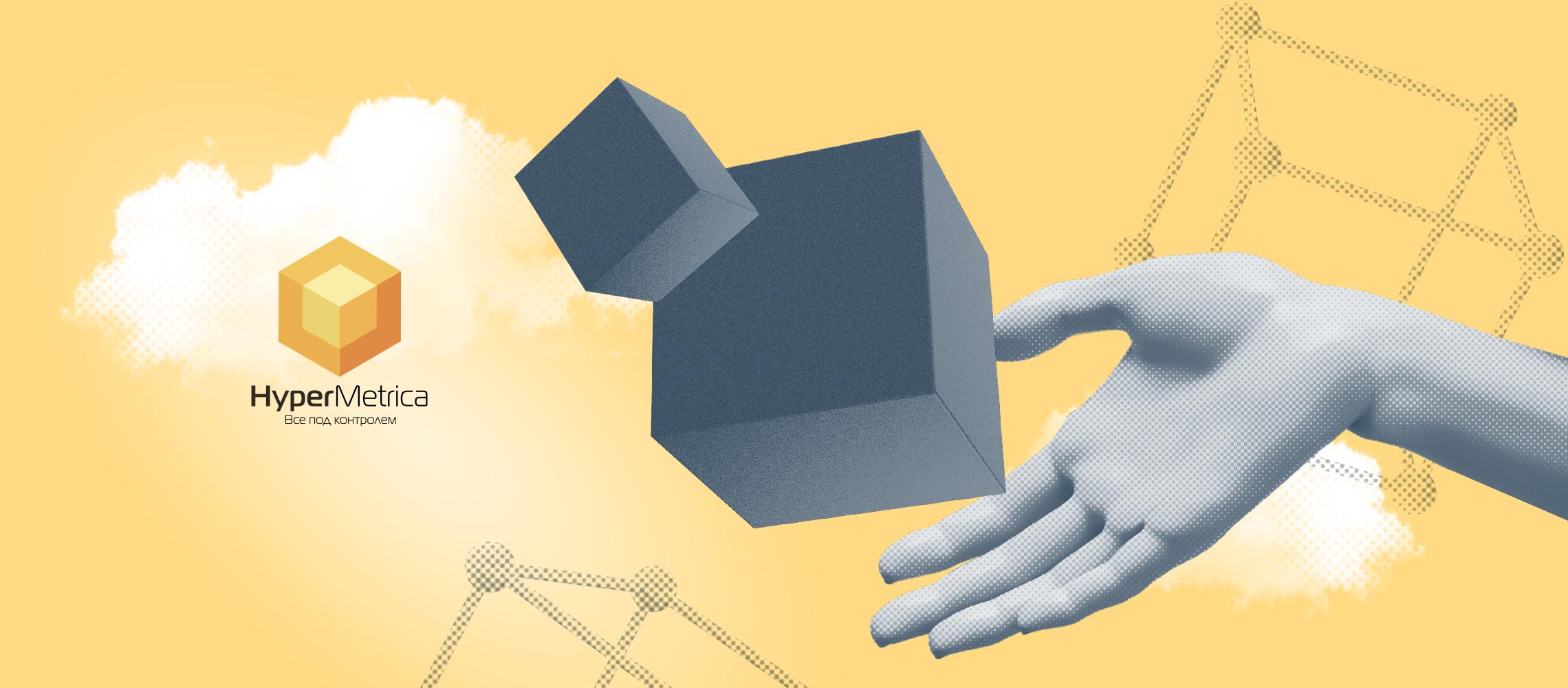 «Автоматизация — это экономия». Как IT-аутсорсинговая компания Гиперметрика оптимизирует работу инженеров