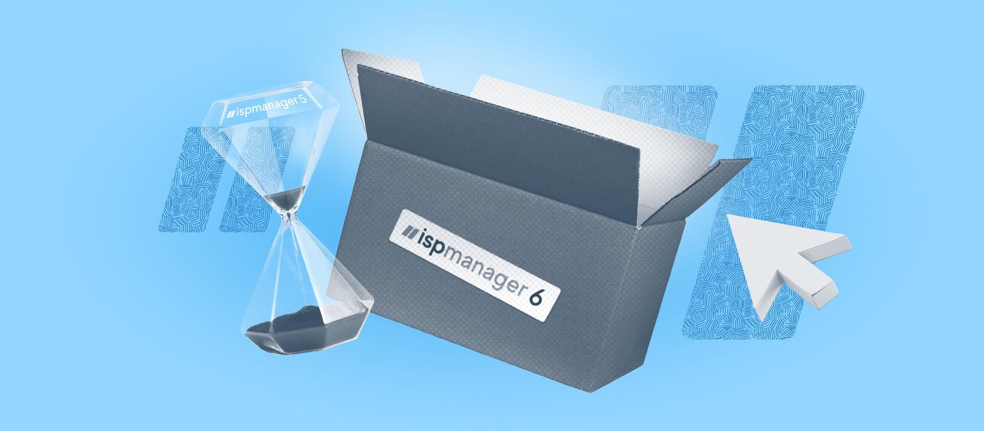 ISPmanager 6 – скоро в продаже. Текущая версия панели будет поддерживаться до конца 2021 года