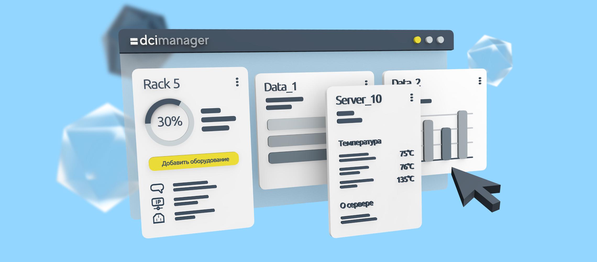 Карта стойки в DCImanager показывает размещение и состояние оборудования